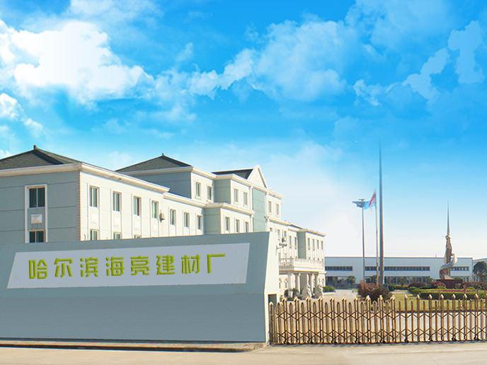 海亮建材厂